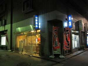 慎太郎ラーメン